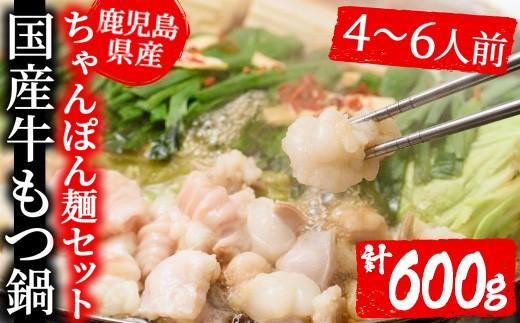 A-410 厳選!国産牛もつ鍋 たっぷり600g(4~6人前)とちゃんぽん麺(4P)セット