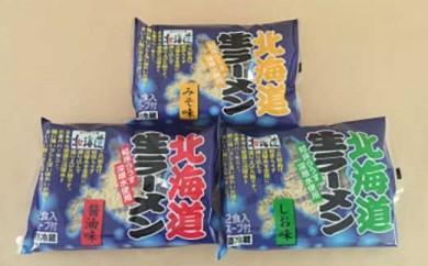 知床らうす深層水使用 北海道生ラーメン20食分