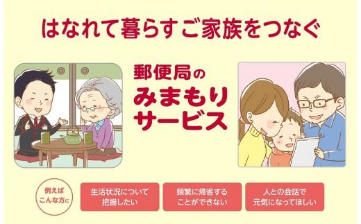 K-3 郵便局のみまもりサービス 「みまもり訪問サービス」 12カ月 【日本郵便株式会社】