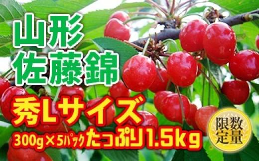 FY18-937【先行予約】♪旬♪山形佐藤錦 秀L たっぷり1.5㎏(300g×5パック)