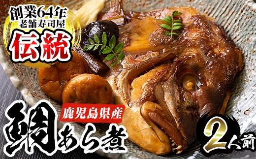 No.276 鹿児島県産鯛使用!鯛のあら煮(2尾/2人前)老舗寿司屋が煮つけた伝統の味【寿しのはしぐち】