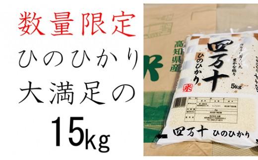 209-1.【数量限定】平成30年四万十市産「ヒノヒカリ」どどぉ~んと15kg