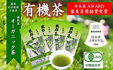[№5809-2549]日本茶AWARD2018 審査員奨励賞受賞 有機茶4本