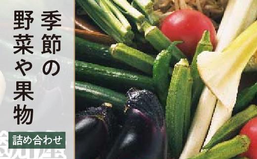 FT18-009 季節の野菜や果物の詰め合わせ