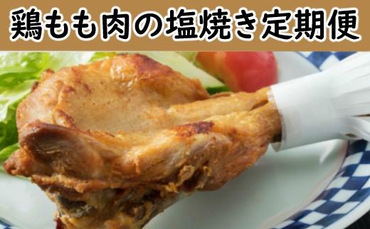 HN-49初音の定期便!!鶏もも肉の塩焼きコース