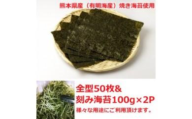 [№5532-0113]熊本県産(有明海産)焼き海苔 全型50枚&刻み海苔100g×2P