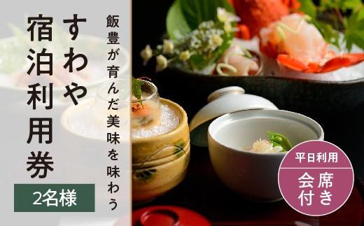 FT18-050 すわや ペア宿泊利用券 会席付き(平日利用)