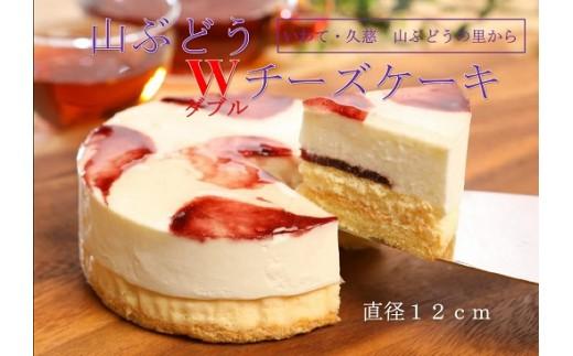 A-007 【ふるさと納税限定!】山ぶどうWチーズケーキ(直径12㎝)