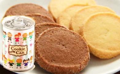 [№5826-0264]街のケーキ屋さんが作った美味しい保存クッキー5缶セット