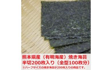 [№5532-0112]熊本県産(有明海産)焼き海苔 半切 200枚入(全型100枚分)
