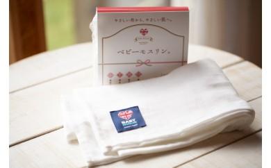「ベビーモスリン(R)」大サイズ 国産 ハンドメイド 子育て万能布 おくるみ バスタオル 枕 ブランケットに
