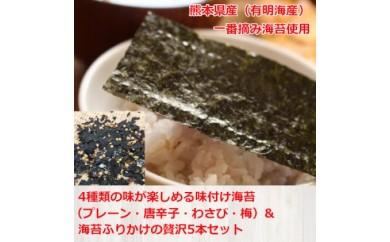 [№5532-0111]熊本県産(有明海産)一番摘み海苔使用 味付のり4種&海苔ふりかけセット