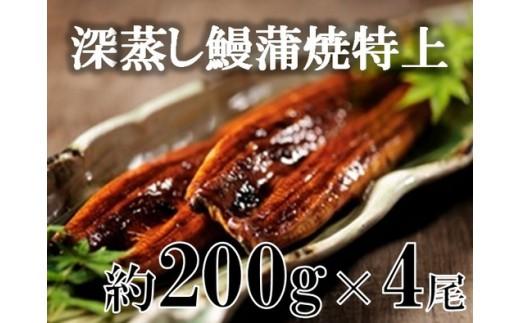 c20-020 国産ふっくらやわらか深蒸し鰻蒲焼特上