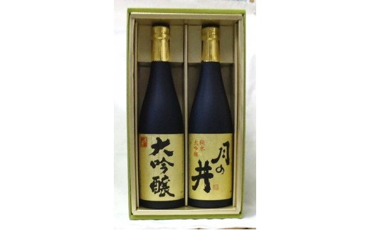 (61)<月の井商店>大吟醸・純米大吟醸セット [髙島屋選定品]