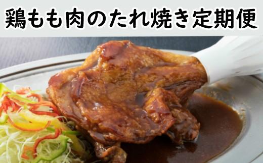 HN-48初音の定期便!!鶏もも肉のたれ焼きコース