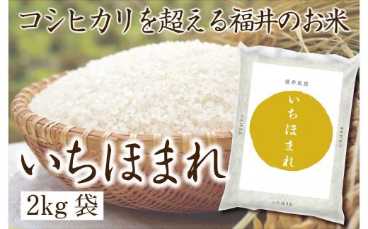 769 【2019年発送分】平成30年「福井県産いちほまれ」2kg