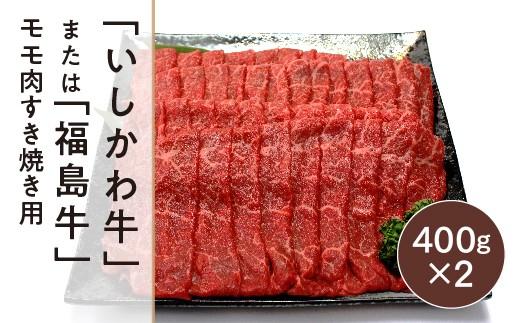 FT18-039 「いしかわ牛」または「福島牛」モモ肉すき焼き用 400g×2