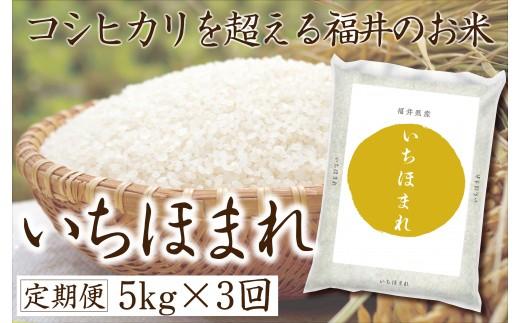 753 平成30年「福井県産いちほまれ」定期便5㎏×3回 計15㎏