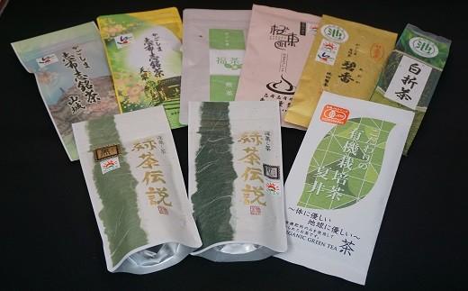 B0-016 超豪華!志布志市特選銘茶セット