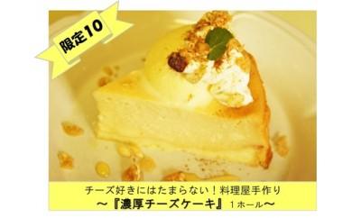 【限定10】チーズ好きにはたまらない!料理屋の『濃厚チーズケーキ』