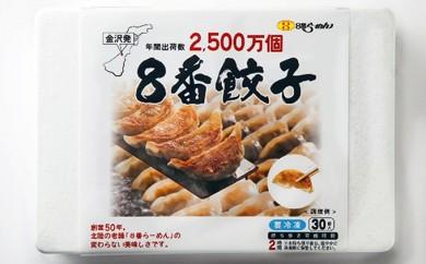 [№5528-0040]8番餃子セット10人前