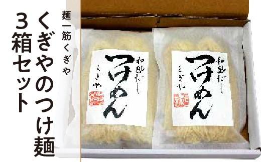 FT18-003 【麺一筋くぎや】くぎやのつけ麺3箱セット(つけ汁付)