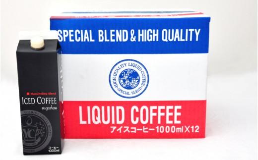 D-271 【吉田珈琲本舗謹製】こだわりのアイスコーヒー12本セット