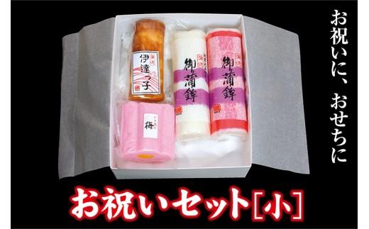 NA435 創業大正4年、湊酒田の香り漂う手作りの味 お祝い・おせちに【お祝いセット 小】