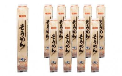 [№5749-0321]北海道産小麦 そうめん180g×10(約20人前)