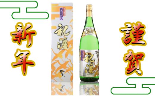 年末年始にどうぞ【徳之島の黒糖焼酎】純金箔入!奄美~祝酒~一升瓶