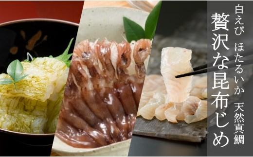 昆布じめ刺身贅沢3種(白えび、ほたるいか、天然真鯛) B-212