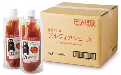 [№5836-0141]松岡さんのフルティカジュース Cセット180g 袋入り 24P