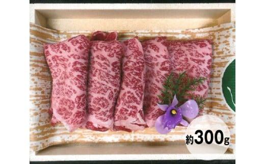 No.090 常陸牛すき焼き用(薄切り)約300g
