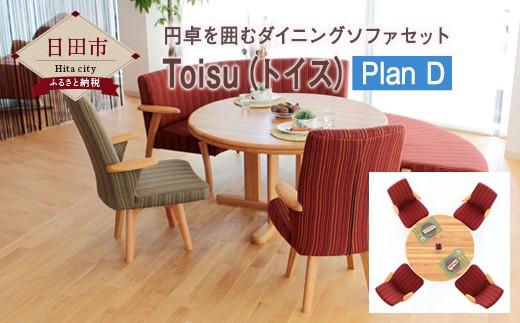 D-04Toisu(トイス)PlanD(1P回転4個)