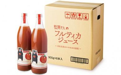 [№5836-0143]松岡さんのフルティカジュース Eセット900g ビン 6本
