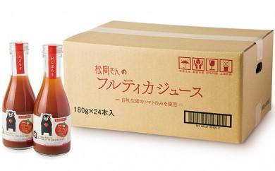 [№5836-0142]松岡さんのフルティカジュース Dセット180g ビン 24本
