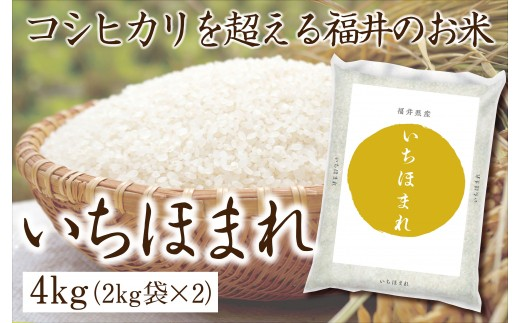 770 【12月発送分】平成30年「福井県産いちほまれ」4kg