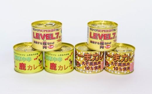 C-05 鹿肉カレー缶詰セット(激辛入り)
