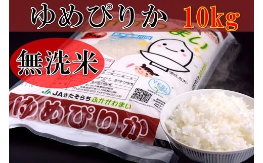 ふかがわまい「ゆめぴりか」(無洗米)10kg