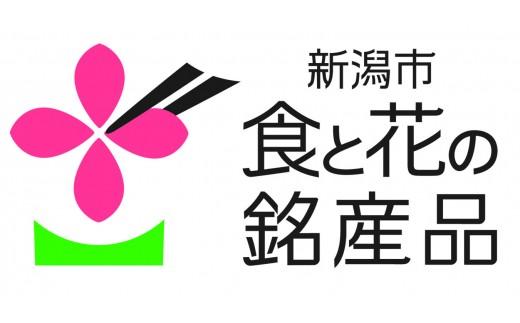 新潟すいかは新潟市食と花の銘産品に選ばれています。