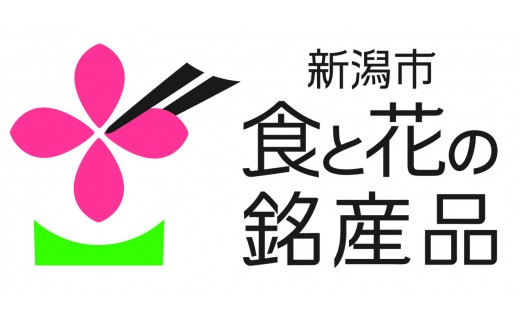 越後姫(イチゴ)は新潟市食と花の銘産品に選ばれています。