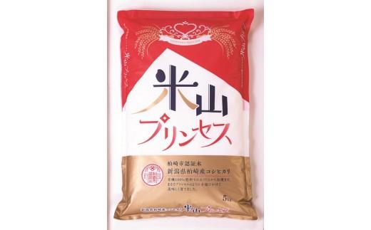 [F214]重野農産のプレミアム認証米「米山プリンセス」無洗米5kg
