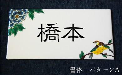 [№5784-0249]九谷焼 表札「花鳥の図」 糠川孝之作