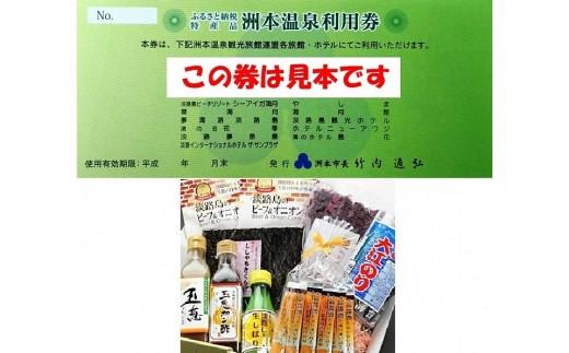 AL-3:【数量限定】洲本温泉利用券、特産品詰合せのセット