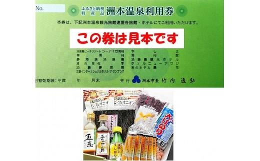 C2-01:洲本温泉利用券と淡路ごちそう館「御食国」のお食事券・特産品詰合せ