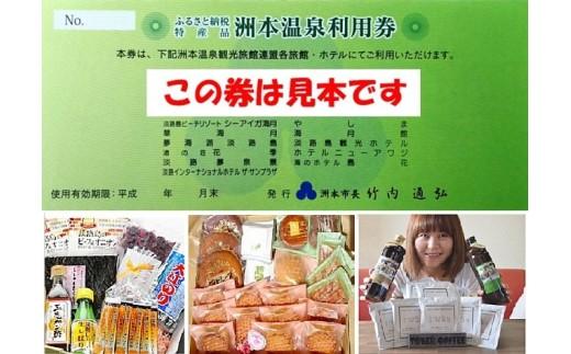C2-05:洲本温泉利用券、特産品各種のセット