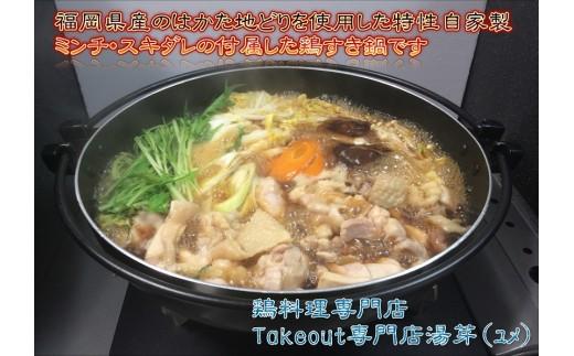 M1323_はかた地鶏のすき鍋