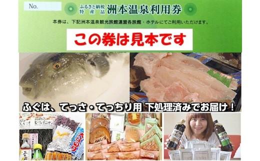 C2-11:【季節限定】洲本温泉利用券、淡路島3年とらふぐ、特産品各種のセット