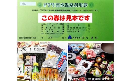C2-02:洲本温泉利用券と淡路ごちそう館「御食国」のお食事券・特産品詰合せ
