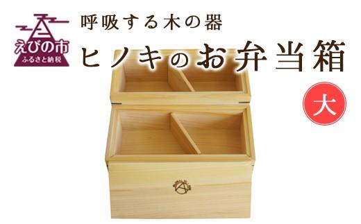 呼吸する木の器「ヒノキのお弁当箱(大)」ランチボックス 弁当箱
